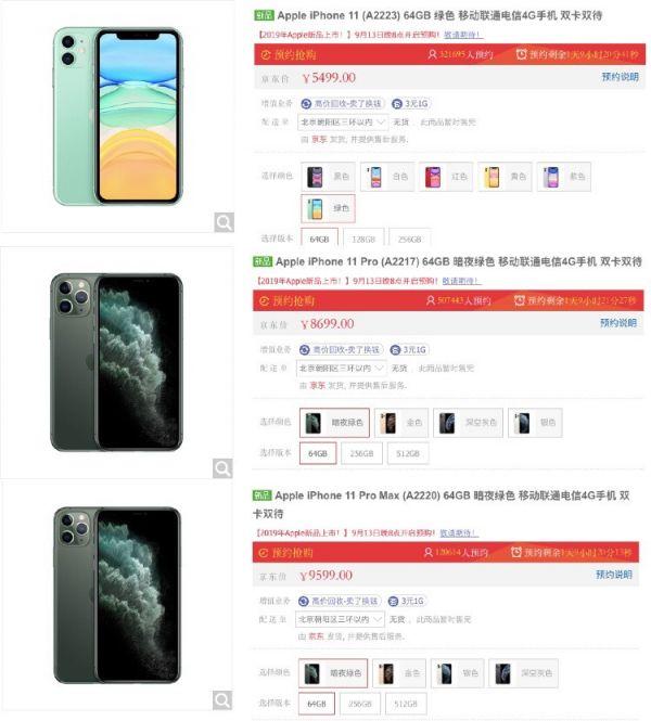 最前线 | iPhone 11系列明日开始预售,京东成中国区唯一官方授权渠道