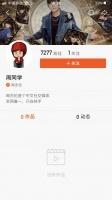 周杰伦入驻快手:开通首个中文社交媒体账号