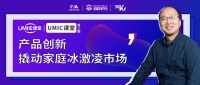 钟薛高周兵:产品创新撬动家庭冰激凌市场 | UMIC 导师观点
