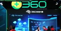 360全资收购大数据技术公司瀚思科技 共筑安全大脑