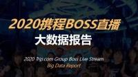 """2020携程""""BOSS直播""""大数据:GMV累计破11亿 海外带货超1亿元"""