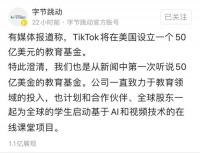 字节跳动:TikTok Global是持股100%的子公司