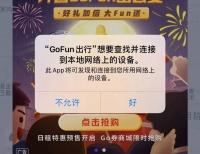 """iOS 14这个新功能究竟是干嘛的?应不应该""""允许""""?"""