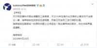 """瑞幸回应""""中国台湾籍员工发布不当言论"""":已停职处理"""