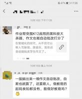 1元智能改作文:老师难偷懒,机构恐亏本?
