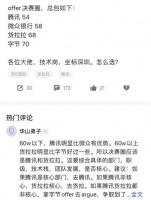 字节70w、腾讯50w、创业公司30w,深圳B端人才被疯抢 | 反光镜