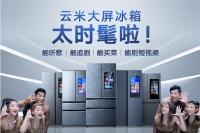 一部手机能解决的事,为什么要买大屏智能冰箱?