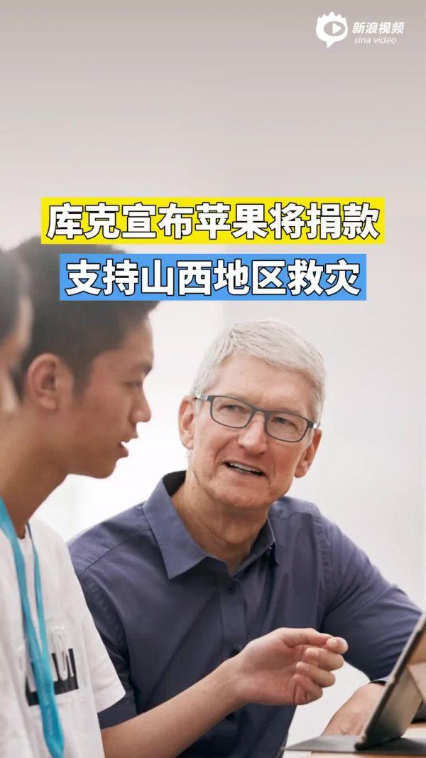 库克宣布苹果将捐款支持山西地区救灾