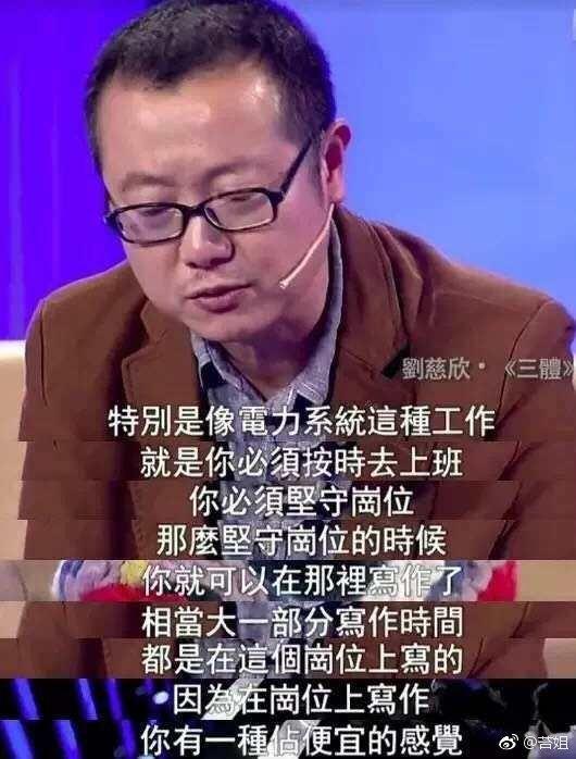 流浪地球是大刘在电力系统上班时写的?国资委回复