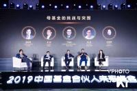 大寒之年,LP如何选GP?中国的母基金该如何突围?|2019中国基金合伙人未来峰会
