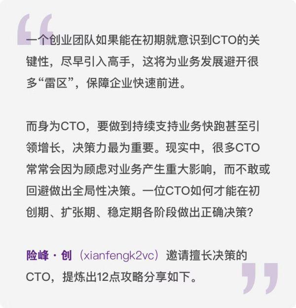CTO从0到100三大阶段的12条攻略