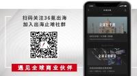 出海日报|软银领投滴滴自动驾驶公司5亿余美元的融资;阿布扎比主权财富基金拟向Jio Platforms投资10亿美元