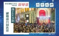 五年,新零售创造上海又一个商业传奇了吗?