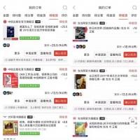 """""""多多读书月""""发布Top20热销榜单,""""知识普惠""""从""""全民消费""""到""""全量供给"""""""