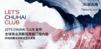 LET'S CHUHAI CLUB 发布《全球商业洞察双周报 Vol.15》订阅内容|持续招募全球新经济决策者