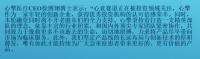 36氪首发   心衰赛道企业「心擎医疗」完成近5亿元C轮融资,红杉中国领投