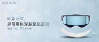 专注轻薄VR头显研发,「傲雪睿视」获数百万天使轮融资